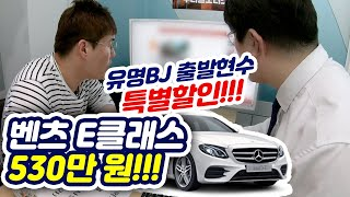 유명BJ 출발현수에게 500만원짜리 벤츠 추천해줬다!!…