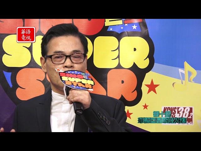 第十屆華語巨星歌唱大賽 準決賽 10th Sino Super Star Semi Final Part 4