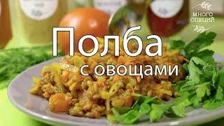 Полба с овощами. И завтрак, обед и ужин!