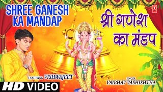 श्री गणेश का मण्डप I Shree Ganesh Ka Mandap I VAIBHAV VASHISHTHA I New Latest Full HD Song