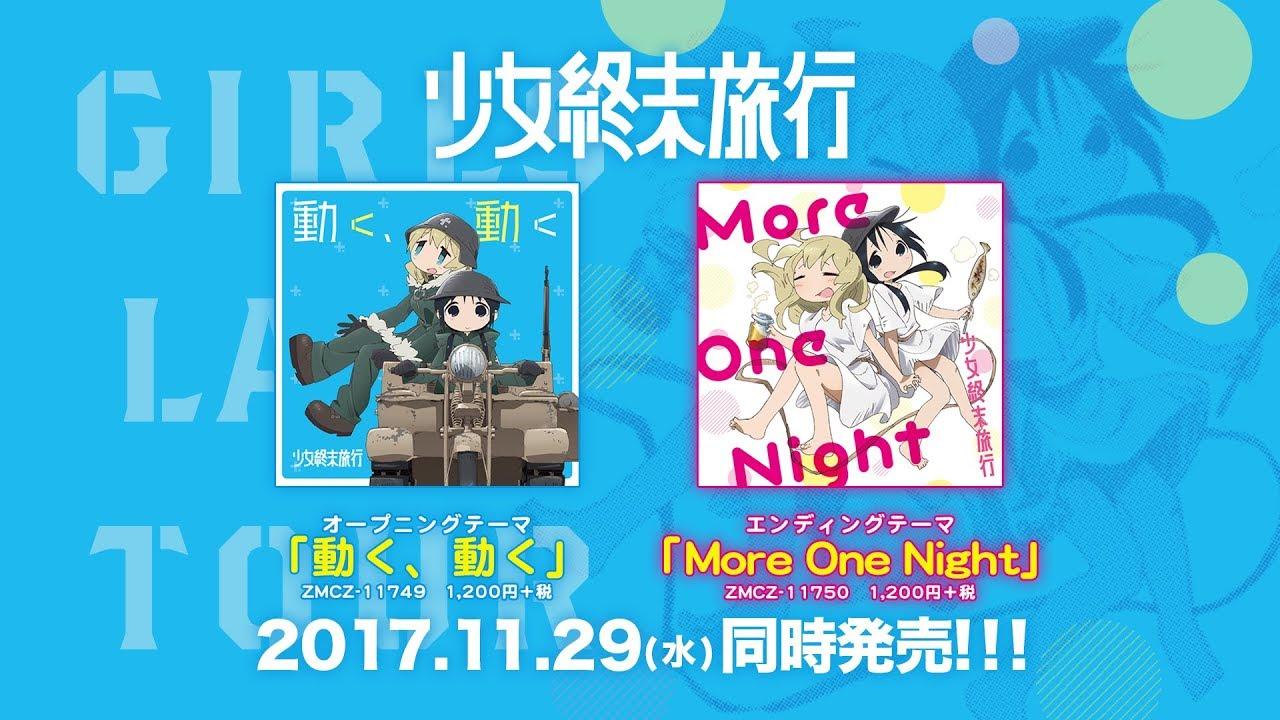 TVアニメ『少女終末旅行』OP&EDシングル試聴動画