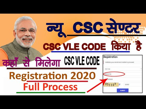 DAILY UPDATE : Csc Registration Process 2020 ?