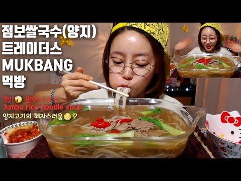 점보 쌀국수(양지) 먹방 이마트 트레이더스 Jumbo rice noodle soup mukbang 牛胸肉河粉 ヤンジサルグクス