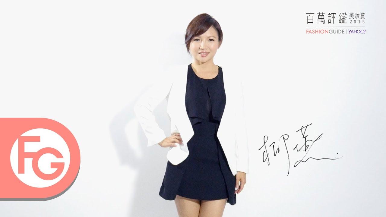 柳燕老師:擁有美透白肌光的秘密/FashionGuide│Yahoo百萬評鑑美妝賞2015 - YouTube