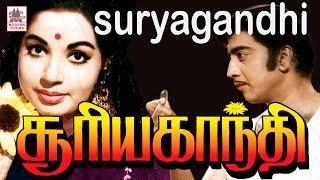 SuryaKanthi Full Movie | Muthuraman | Jayalalitha | சூரியகாந்தி