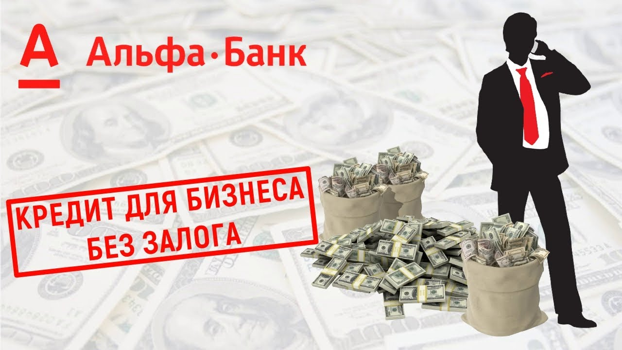 Кредиты бизнесу без залога кредит для пенсионеров сбербанк с низкой процентной ставкой калькулятор потребительский