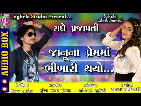 Janu Na Prem Ma Bhikhari Thayo સેડ સોંગ  | Radhe Prajapati  |2017 New Sad Song | Vaghela Studio