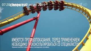 Реклама Смекта Суспензия - Июль 2019