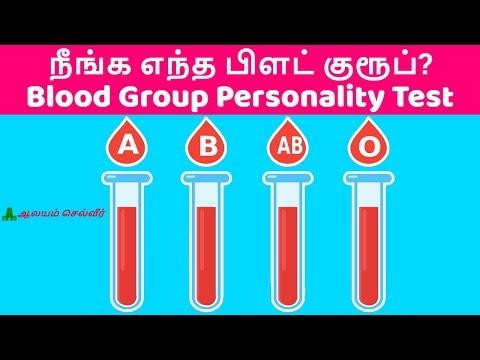 நீங்க எந்த பிளட் குரூப்? | Blood Group Personality In Tamil | Blood Type Personality Test