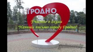Участие в акции Напиши письмо городу Гродно