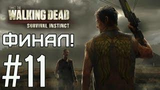 Прохождение The Walking Dead: Survival Instinct #11 - Финал!