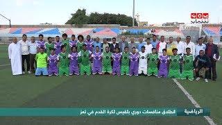 انطلاق منافسات دوري بلقيس لكرة القدم في تعز