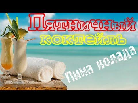Коктейли с ромом в домашних условиях – 12 лучших рецептов
