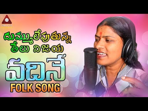 Super Hit Telangana Folk Songs | Vadine Song | Telugu Private Songs | Amulya Studios