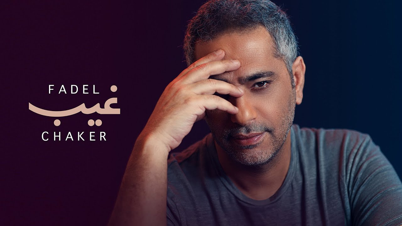 Fadel Chaker - Gheeb (Official Lyrics Video) | فضل شاكر - غيب