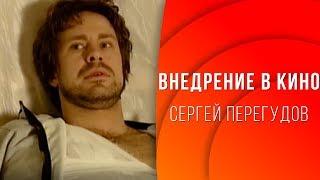 Внедрение в кино - Сергей Перегудов