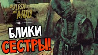 Dead by Daylight - БЛИКИ СЕСТРЫ