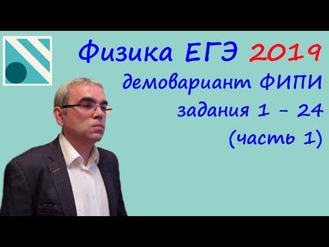 Физика ЕГЭ 2019 Демонстрационный вариант (демоверсия) ФИПИ. Разбор заданий 1 - 24   (часть 1)