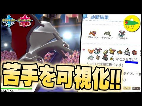 ポケモン 剣 盾 タイプ バランス チェッカー