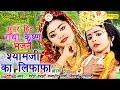 श्याम जी का लिफाफा भाग 3 || Shyamji Ka Lifafa Vol 3 || Most Popular Krishan Bhajan video