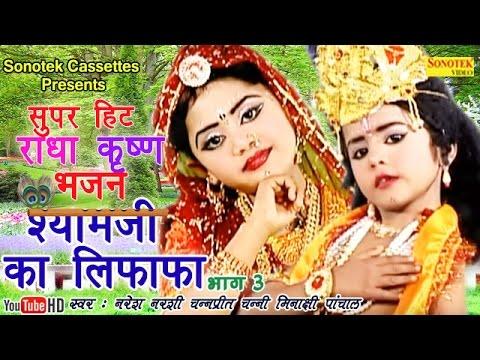 श्याम जी का लिफाफा भाग 3 || Shyamji Ka Lifafa Vol 3 || Most Popular Krishan Bhajan