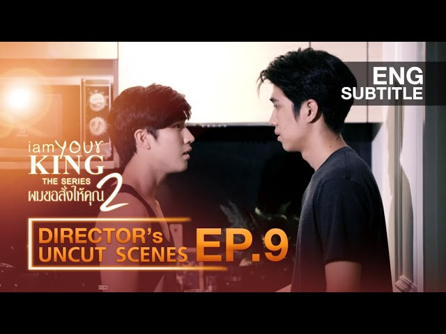 I AM YOUR KING SS2 ผมขอสั่งให้คุณ |EP.9|【Director's Uncut Scenes Official】