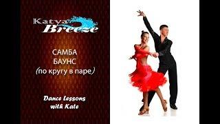 Урок бального танца  - Самба баунс (по кругу в паре)