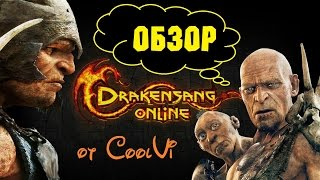 Drakensang Online. ОБЗОР ИГРЫ от CoolVi