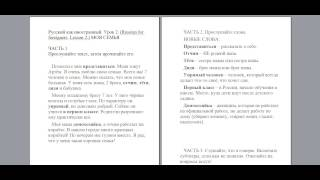 Русский для иностранцев. Урок 2. Моя семья. (Russian for foreigners. Lesson 2. My family)