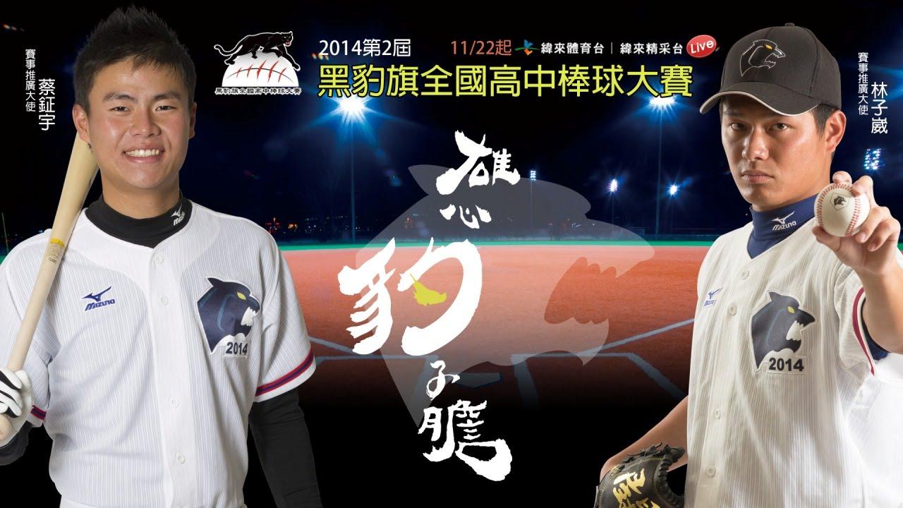 Download 20141122 黑豹旗高中棒球 開幕典禮