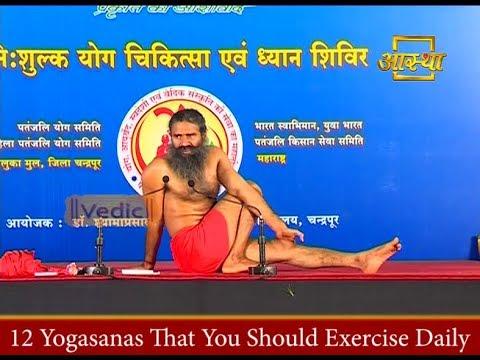 12 Yoga Asanas That You Should Exercise Daily | Swami Ramdev