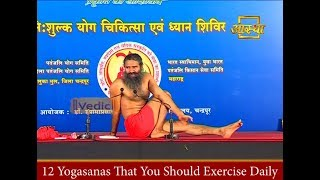 12 Yoga Asanas That You Should Exercise Daily | Swami Ramdev