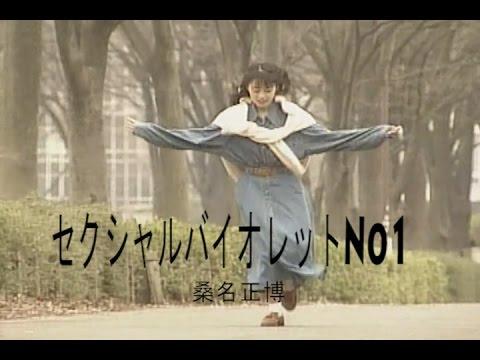 セクシャルバイオレットNo1 (カラオケ) 桑名正博