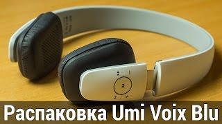 Umi Voix Blu розпакування і перші враження. Unboxing Umi Voix Blu. Що в коробці від FERUMM.COM