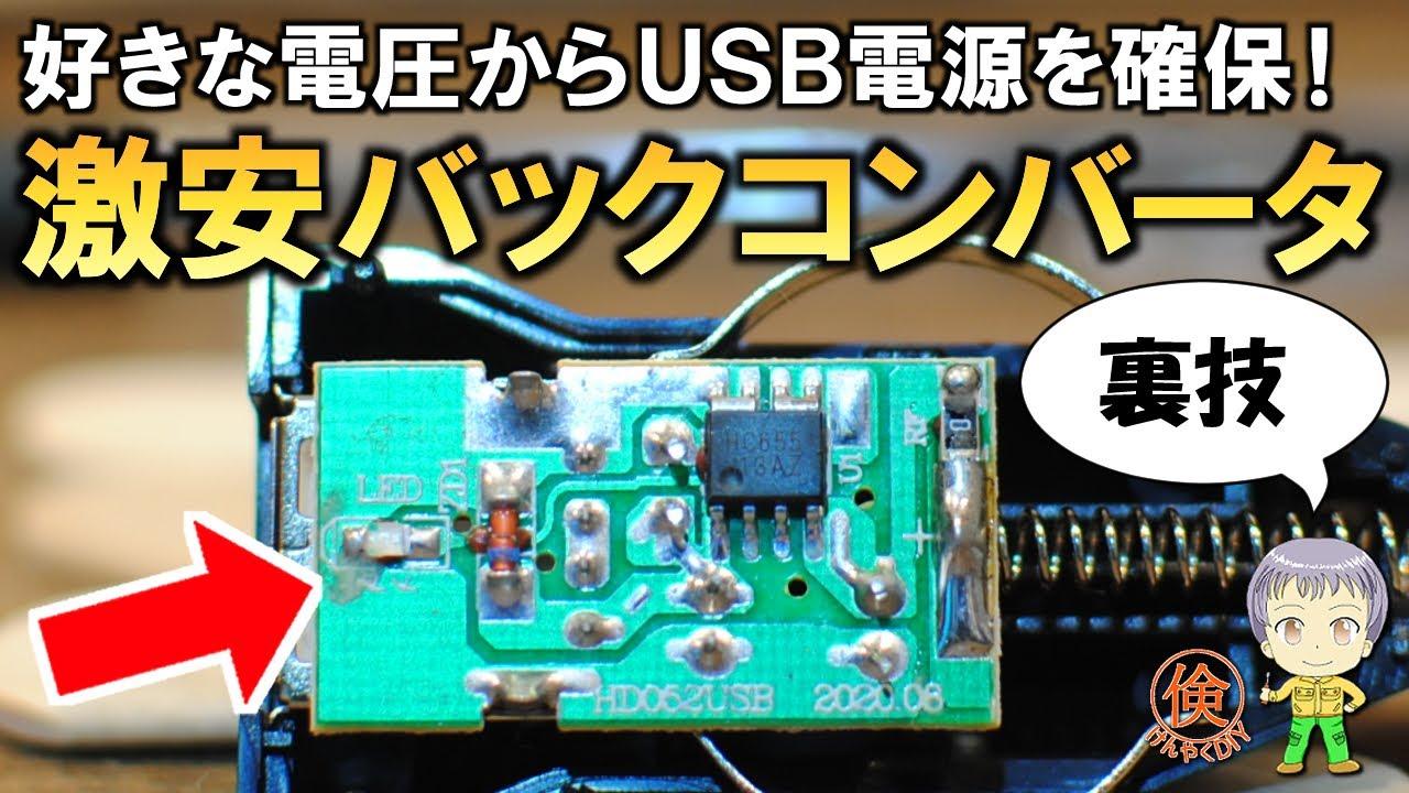衝撃の性能!USBの5Vが出力できるDCDCバックコンバータの紹介