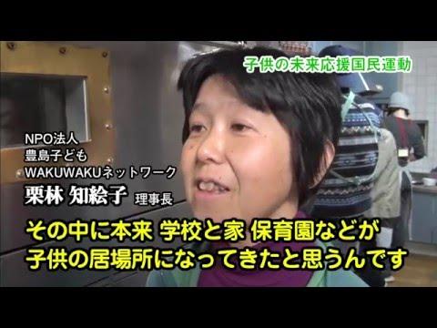 高橋ユウさんがナレーション  「子供の未来応援動画~支援活動紹介編~」 公開