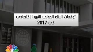 توقعات البنك الدولي للنمو الاقتصادي بالعالم في 2017