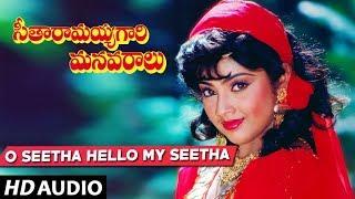 Seetharamaiah Gari Manavaralu Songs O Seetha Hello Song | Akkineni Nageswara Rao, Meena