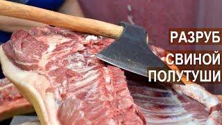 Разруб свиной полутуши. Продажа мяса. Анна Подоленчук