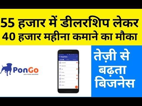 तेज़ी से बढ़ता बिजनेस | Pongo home dealership | Low investment business idea Hindi