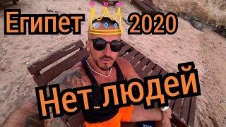 Египет 2020 Свежие новости из Шар Эль Шейха