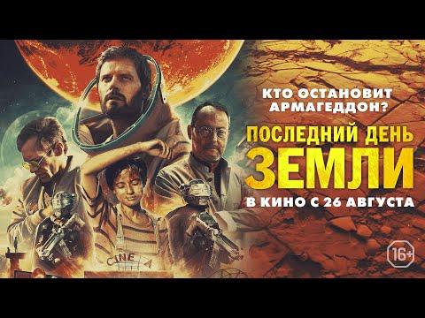 Последний день Земли - Русский трейлер