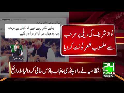 Abid Sher Ali compares Nawaz Sharif with Marhab    Who is Marhab ??Watch this report