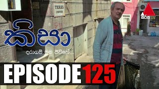 Kisa (කිසා)   Episode 125   12th February 2021   Sirasa TV Thumbnail