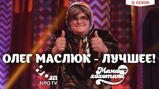 Олег Маслюк - Лучшее! | Мамахохотала | НЛО TV