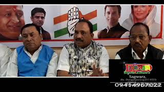 #press conference,#डूंगरपुर #कांग्रेस जिला अध्यक्ष दिनेश भाई खोडनिया ने की  #प्रेस वार्ता