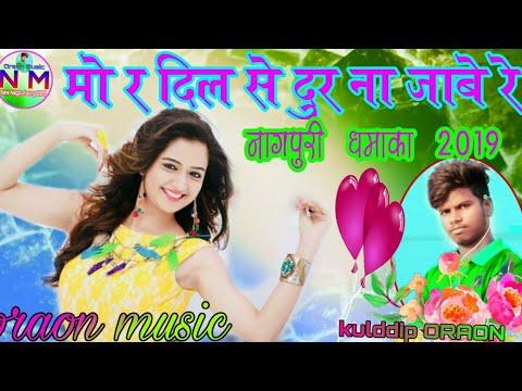 New Nagpuri Song 2019//मो रहे दिल से दुर ना जाबे रे//नागपुरी धमाका Oraon Music