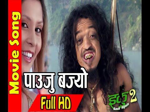 PAUJU BAJYO || IKU 2 Nepali Movie || Full...