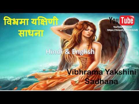 विभ्रमा यक्षिणी साधना  ( vibhrama yakshini )