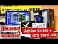 Игровой комп дешевле 30.000 (400$). Athlon 840 + GTX 750 Ti 2GB. На что рассчитывать?